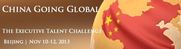 China Global Executive Talent Forum